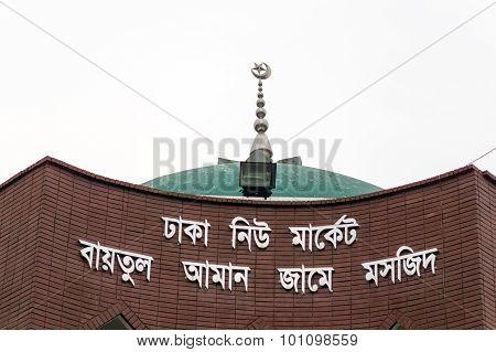 Baitul Aman Jame Masjid