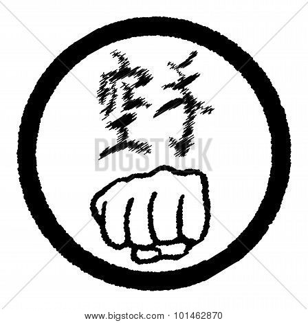 The Japanese writing for the word Karate set in a circle with a closed fist poster