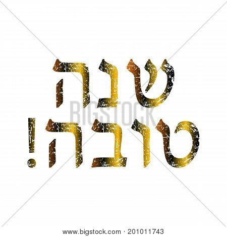 Golden inscription in Hebrew Shana Tov translation of the Sweet Year. The Jewish New Year. Rosh A Shana. Vector illustration on isolated background