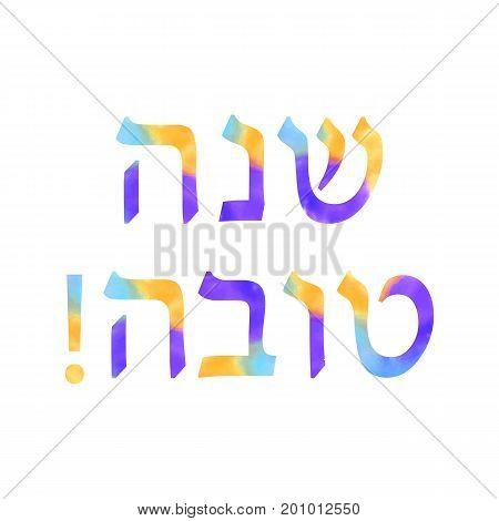 The inscription Shana Tova Hebrew watercolor. Rosh a Shana. Vector illustration on isolated background.