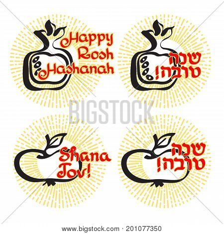 Happy Rosh Hashanah handwritten lettering set. Jewish holiday Rosh Hashanah design elements  isolated on white background. Retro label. Lettering composition. Postcard design.