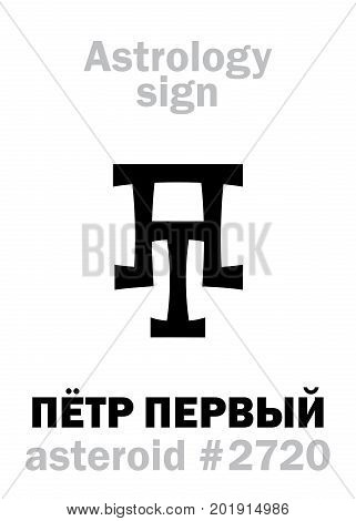 Astrology Alphabet: PETER THE GREAT, asteroid #2720. Hieroglyphics character sign (single symbol).