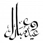 Vector Arabic Greeting Calligraphy - Eid Mubarak poster