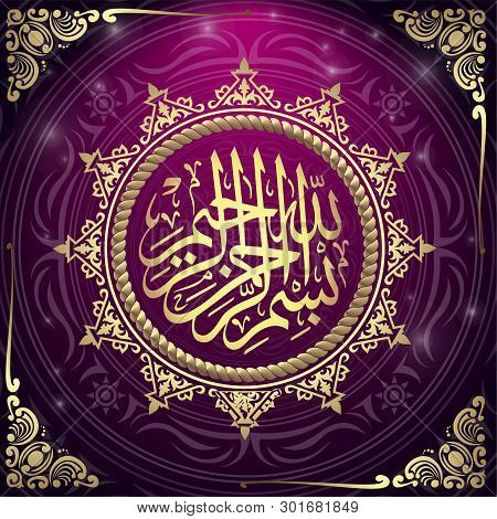 Beautiful Written Islamic Arabic Calligraphy Meaning Bismillah Name Allah Compassionate Merciful Rou