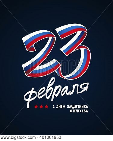 A Beautiful Ribbon In The Colors Of The Russian Flag Folded In The Shape Of The Number 23. The Inscr