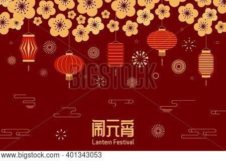 Chinese Lantern Festival Fireworks, Flowers, Clouds, Fireworks, Vector Illustration, Chinese Text La