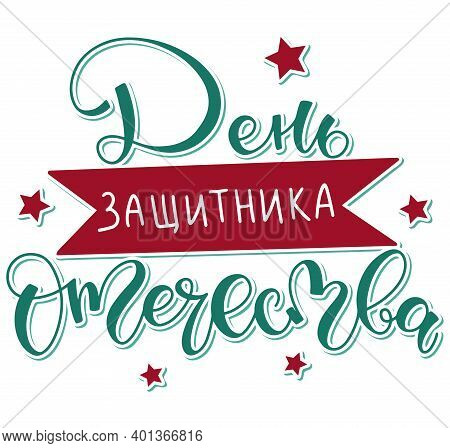 Defender Of The Fatherland Day Russian Lettering Isolated On White Background. Colored Vector Illust