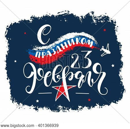 Happy 23 February Russian Lettering, Defender Of The Fatherland Day. Russian National Holiday, Color