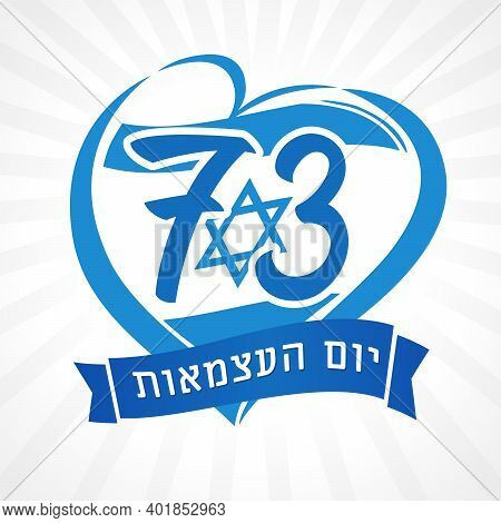 Love Israel, Heart Emblem With National Flag And Hebrew Text - Independence Day. 73 Years And Flag I
