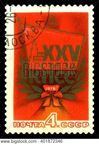 Stavropol, Russia - January  04. 2021: A Stamp Printed In The Ussr Shows The Symbols Of The Ussr, 25