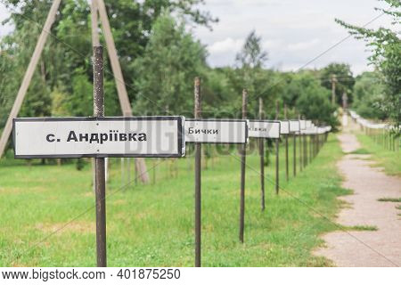 Pripyat, Ukraine, August 2020: Alley With Plaques Of Villages Whose Inhabitants Suffered In The Cher