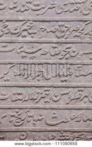 Stone Inscription with Arabic script from Perga Ruins in Turkey poster