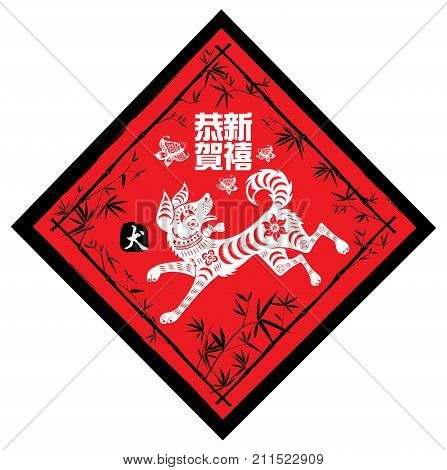 Year of dog image presenting in traditional Chinese paper cutting style, the Chinese word means 'dog' and 'wishing you a happy Chinese New Year'.