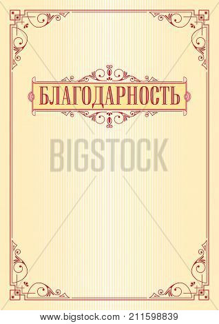 Decorative rectangular red framework and banner. Template for diploma, certificate. Retro style. Russian lettering «Commendation», «Citation», «Acknowledgment». A3  page proportions.
