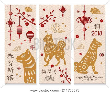 Set of banner with dog for Chinese New Year. Hieroglyph translation: Chinese New Year of the Rooster