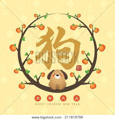 2018 chinese new year greeting card of cartoon dog with citrus fruit & chinese calligraphy - dog. (caption: wish you good luck and everything goes well in the coming year ; stamp: blessing)