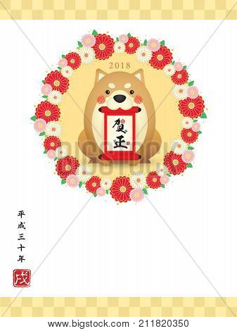 Year of dog 2018 japanese new year card. Cute cartoon shiba dog with scroll and floral wreath. (translation: scroll: new year greetings, blessing ; Heisei 30 years - era in Japan. year of dog)