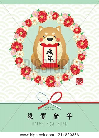 Year of dog 2018 japanese new year card. Cute cartoon shiba dog with scroll and floral wreath. (translation: scroll: year of dog, blessing ; stamp: dog ; Japanese happy new year)