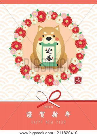 Year of dog 2018 japanese new year card. Cute cartoon shiba dog with scroll and floral wreath. (translation: scroll: welcome spring, blessing ; stamp: year of dog ; Japanese happy new year)