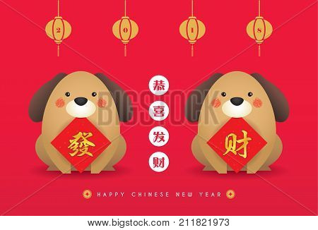 2018 year of dog greeting card template. Cute cartoon dog with chinese new year couplet - prosperity. (translation: Gong Xi Fa Cai, wishing you prosperity)