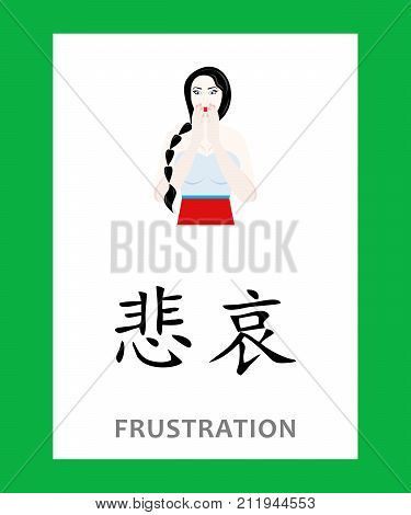 illustration - concept with Chinese character which means FRUSTRATION.