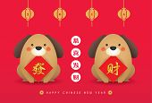 2018 year of dog greeting card template. Cute cartoon dog with chinese new year couplet - prosperity. (translation: Gong Xi Fa Cai, wishing you prosperity) poster