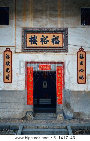 FUJIAN, CHINA – MARCH 2, 2018: Yufu Lou entrance. Tulou is the unique traditional rural dwelling of Hakka.