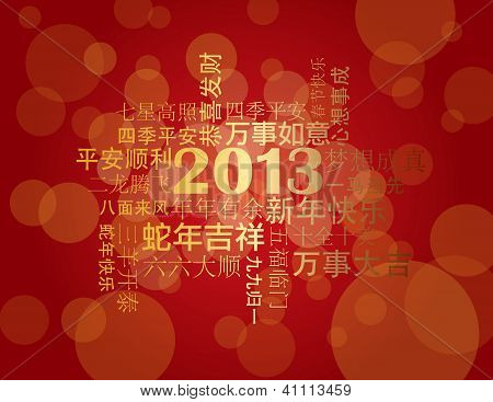 2013 Chinese New Year Greetings Background