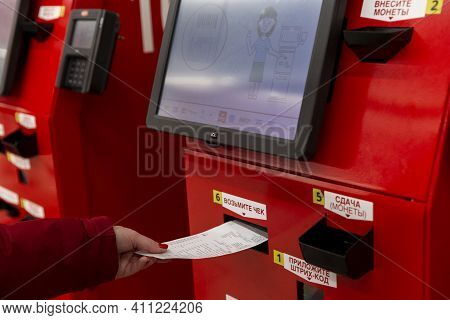 A Customer Picks Up A Check At A Self-checkout Counter In A Supermarket. Close-up. Moscow, Russia, 0