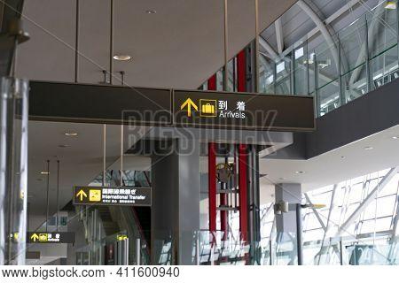 Tokyo, Japan - Dec 28, 2016. Arrival sign at Narita Airport, Tokyo. Narita airport is an international airport serving the greater Tokyo area.