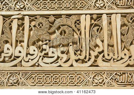Arabic Stone Engravings. Alhambra.