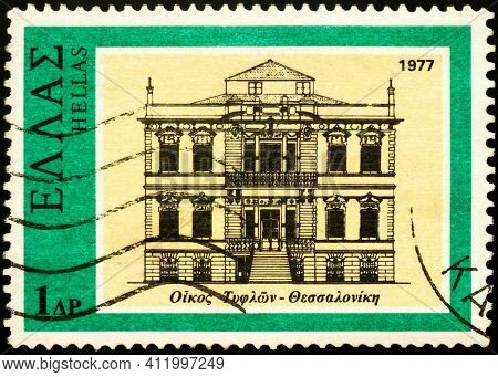 Moscow, Russia - March 05, 2021: Stamp Printed In Greece Shows Institution For The Blind In Thessalo