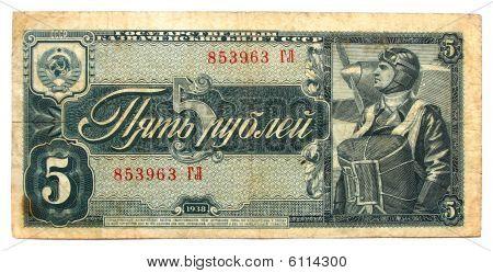 Старый советский союз деньги