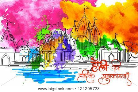 illustration of abstract colorful background with temple and message in hindi Holi ki Hardik Shubhkamnaye meaning Heartiest Greetings of Holi