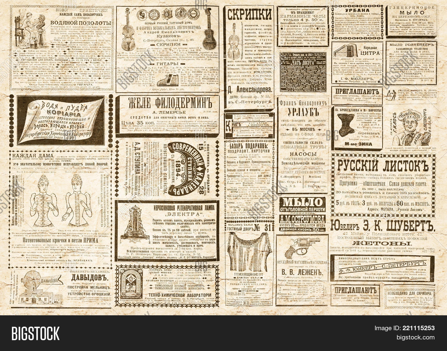 Vintage Newspaper Texture A Horizontal Background Illustration With Advertisements From Old Russian