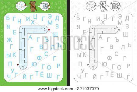 Worksheet for learning cyrillic alphabet - azbuka - recognizing letter g - maze in the shape of letter g