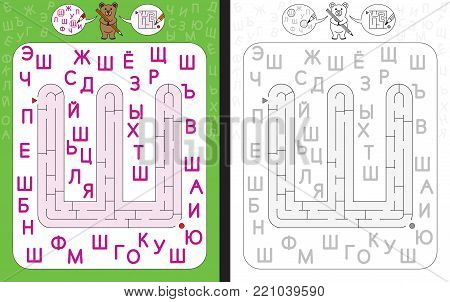 Worksheet for learning cyrillic alphabet - azbuka - recognizing cyrillic letter - maze in the shape of cyrillic letter - English equivalent sh