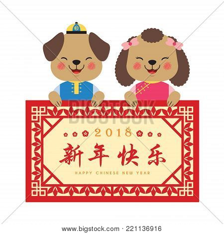 2018 year of the dog design elements. Cute cartoon dogs wearing chinese clothes holding golden vintage frame with chinese calligraphy isolated on white. (caption: happy new year)