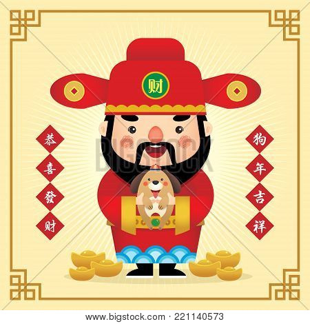2018, Cute cartoon chinese God of Wealth holding dog with yuan bao (gold ingot).(translation: hat: wealth ; wish you Gong Xi Fa Cai, good luck & have a prosperous new year)