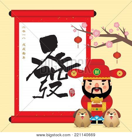 2018 Chinese New Year template. Cartoon god of wealth holding gold ingot with dogs and chinese scroll, cherry blossom tree. (caption: wishing you have a prosperity new year, 2018, year of the dog)