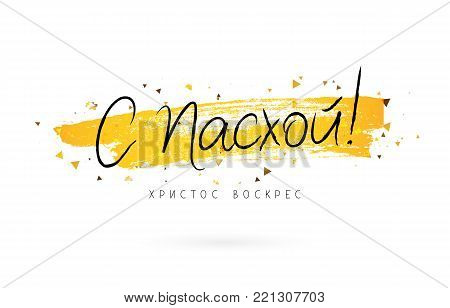 Christ is risen. Happy easter. Lettering and calligraphy in Russian. Vector illustration on a white background with a smear of ink golden color. Excellent festive gift card.