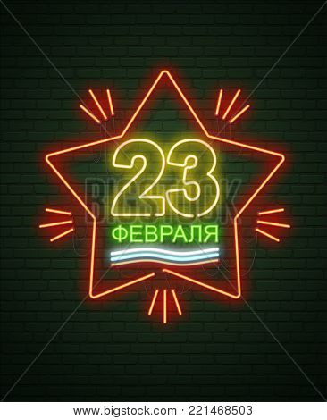 February 23. Defenders of Fatherland Day. Neon sign and green brick wall. Realistic sign. National Military holiday in Russia. Template for postcard. Translation of Russian inscriptions: February 23.