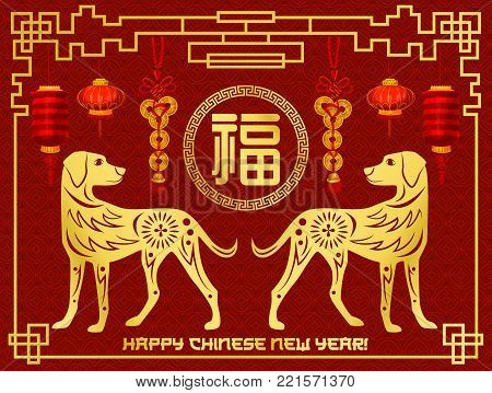 Zodiac dog in golden frame for Chinese New Year greeting card. Festive paper cut ornament of dog and hieroglyph banner, decorated with Oriental Spring Festival red lantern and lucky coin charm