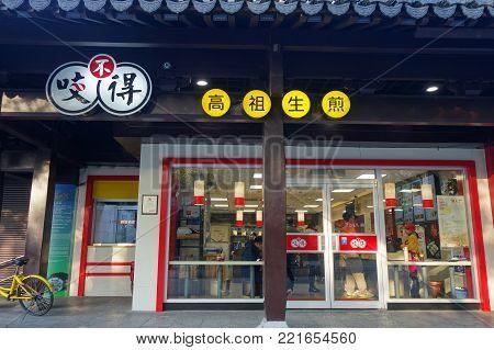Famous Gaozhu Pan-fried Pork Bun Shop
