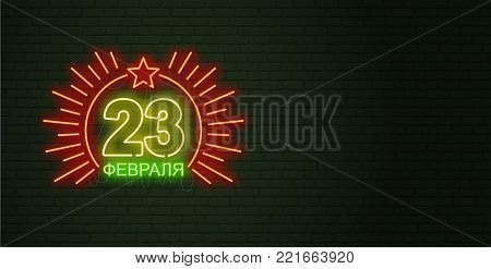 February 23. Defenders of Fatherland Day. Neon sign and green brick wall. Realistic sign. National Military holiday in Russia. Template for postcard. Translation of Russian inscriptions: February 23. Horizontal poster