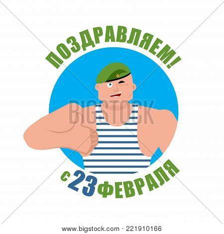 Russian soldier happy. Airborne troops merry emotion. Paratrooper Military in Russia Joyful. Illustration for 23 February. Defender of Fatherland Day. Army holiday for Russian Federation