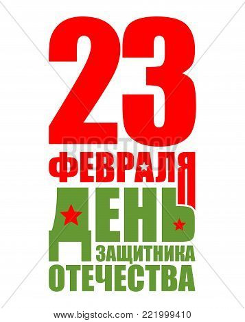 23 February lettering. Defender of Fatherland Day. Translation text Russian: February 23. Congratulations