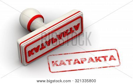 Cataract. The Seal With Red Imprint Cataract In Russian Language On White Surface. Isolated. 3d Illu