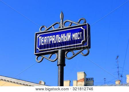 Teatralny Bridge Historic Old Sign Isolated On Blue Sky Background On City Street In Saint Petersbur