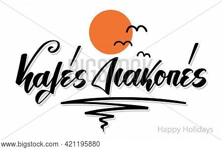 Hand Lettering Phrase In Greek Language Kales Diakopes Means Happy Holidays. Hand Drawn Sun And Bird